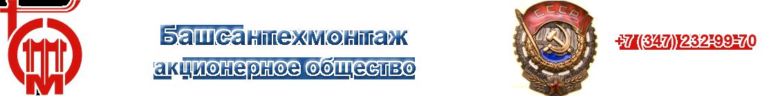 "ОАО ""Башсантехмонтаж"""