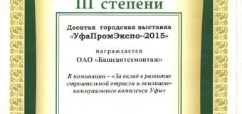 Десятая городская выставка УфаПромЭкспо 2015